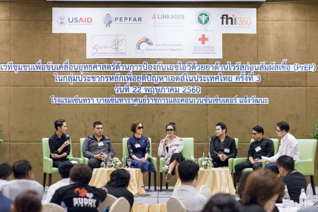 เวทีชุมชนเพื่อขับเคลื่อนยุทธศาสตร์ด้านการป้องกันเอชไอวีด้วยยาต้านไวรัสก่อนสัมผัสเชื้อ (PrEP) ครั้งที่ 3