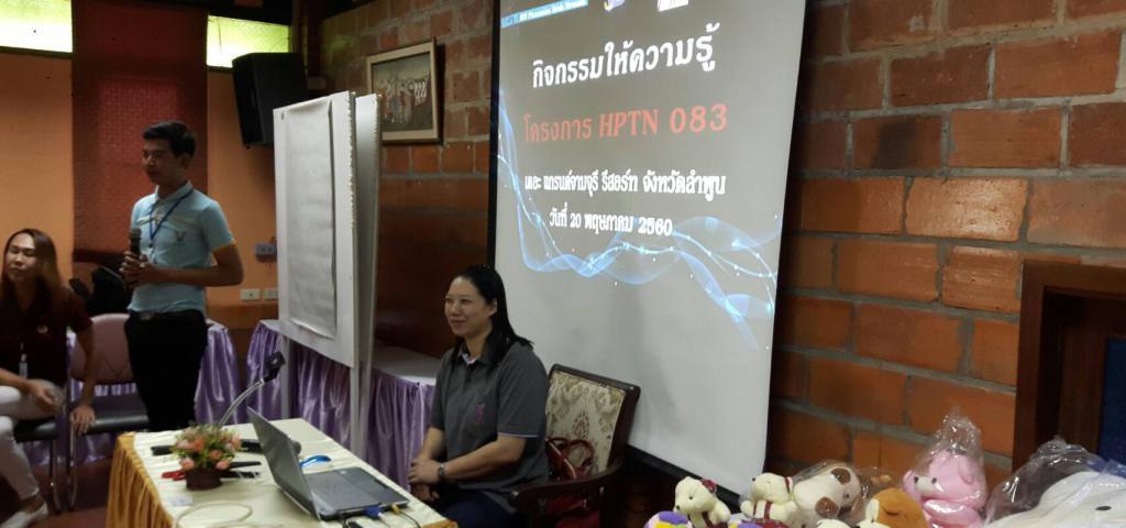 กิจกรรมให้ความรู้โครงการ HPTN 083 จังหวัดลำพูน