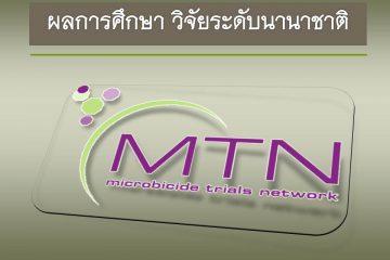 การวิจัยระดับนานาชาติ MTN 017