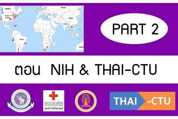 THAI CTU ตอนที่ 2: NIH & THAI-CTU