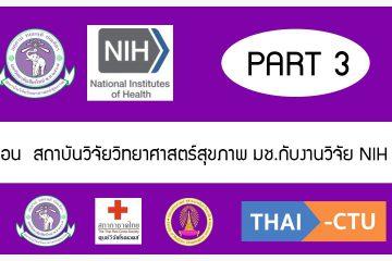 THAI CTU ตอนที่ 3: สถาบันวิจัยวิทยาศาสตร์สุขภาพ มช.กับงานวิจัย NIH